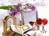 آیا برای عید نوروز آداب دینی در روایات ذکر شده است؟