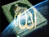 دانستنی زیبای قرآنی